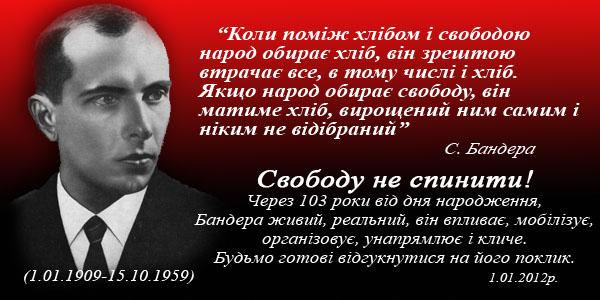 Степан Бандера 103-я річниця