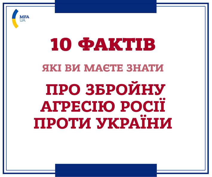 10 фактів про збройну агресію Росії проти України